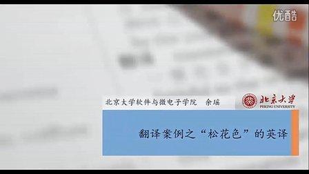 """翻译案例——""""松花色""""英译"""