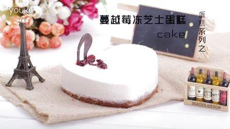 《范美焙亲-familybaking》第一季-101 蔓越莓冻芝士蛋糕