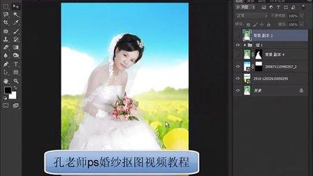 孔老师ps通道抠图 ps婚纱抠图教程 Photoshop抠图教程 ps抠图教程