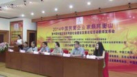 2014中国民营企业祭拜衡山活动新闻发布会