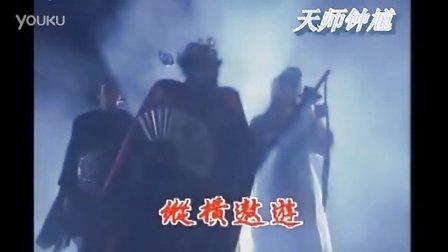 《天师钟馗》--金超群范鸿轩94版《天师钟馗》主题曲