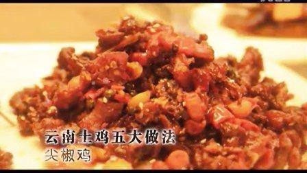 云南土鸡5大做法-尖椒鸡