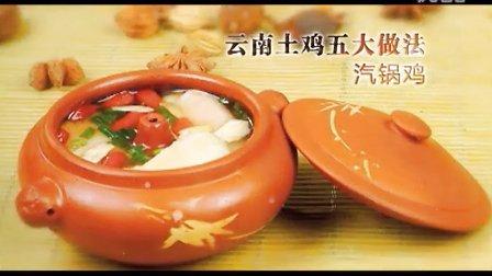 云南土鸡五大做法-汽锅鸡