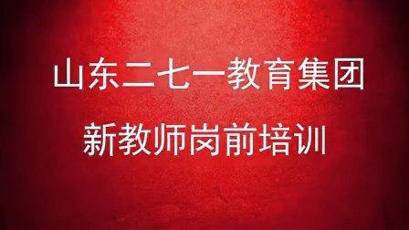 山东二七一教育集团2014年暑假新教师岗前培训