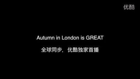 伦敦深秋城市宣传片全球首播-Autumn in London is GREAT!