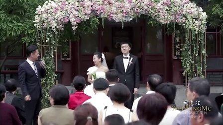北京·王君老师 四合院婚礼