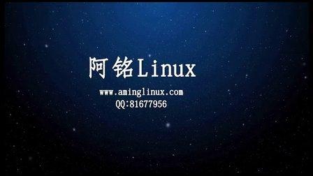 【精彩】阿铭linux视频教程 linux基础教程 linux入门教程 linux培训教程