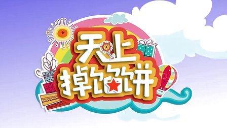 《天上掉馅饼》之擀饺子皮  2014-7-26期
