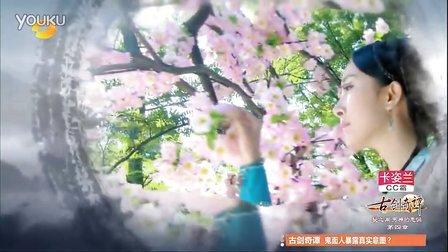 胡彦斌《恋人歌歌》—湖南卫视2014《古剑奇谭》片尾曲2
