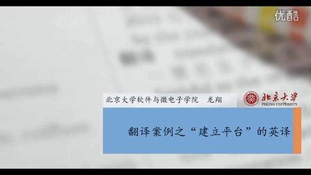 """翻译案例——""""建立平台""""的英译"""