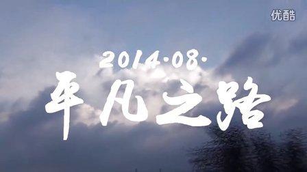 201408皖南小聚精华版