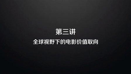 [公开课]周铁东(三)全球视野下的电影价值取向