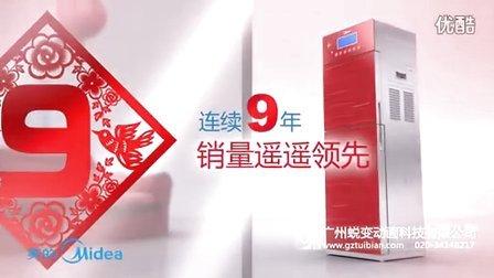 美的贺年广告 15秒版  湖南卫视广告