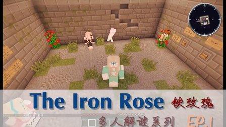 大橙子我的世界小游戏系列实况 我的世界Minecraft 大橙子 多人解谜之玫瑰监狱-EP.1