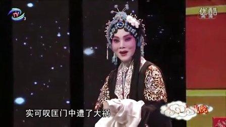豫剧 宇宙锋 修本选段  吴素真演唱