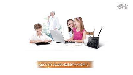 华硕旗舰路由器 ASUS RT-AC68U 视频教学-3-MAC地址过滤