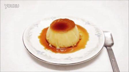 焗焦糖布丁 *艾米廚房