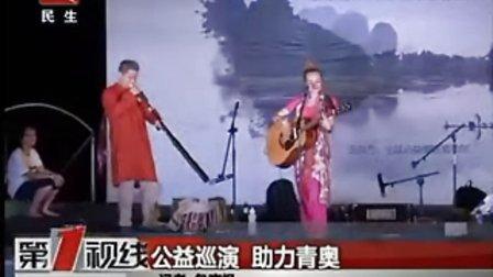 2014年Yuva-Tour中国行来自张家港报道