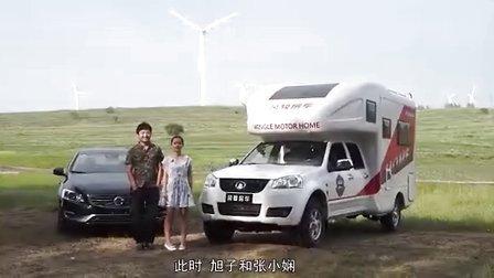 【易车体验:《风骏房车S60》——27万选房车还是轿车去旅行?(全)】