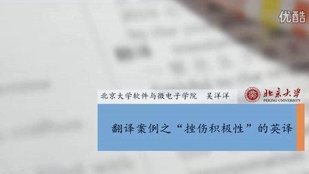 """翻译案例——""""挫伤积极性""""的英译"""
