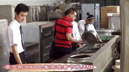 1  印尼 厨具