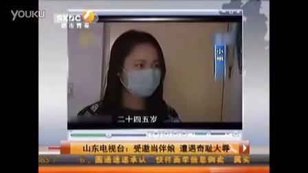 新闻焦点16岁当伴娘惨遭扒衣全身被摸遍 受辱后曾自杀