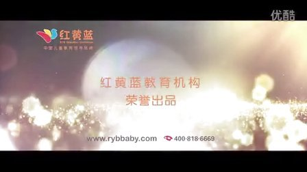 《红黄蓝企业之歌》MV
