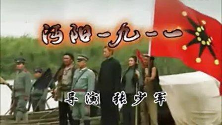 电影《沔阳1911》