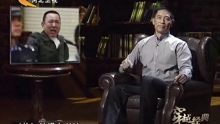 """穿越经典_20140825_""""正义之剑"""" 刘汉集团覆灭记(上)--石凉"""