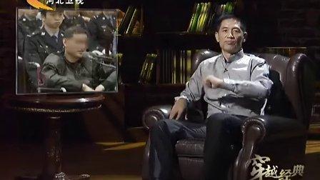 """穿越经典_20140826_""""正义之剑"""" 刘汉集团覆灭记(下)--石凉"""