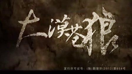 〖中国〗34集抗战题材剧《大漠苍狼》(第一部)34(大结局)