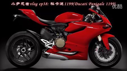 小尹忍者vlog ep38:杜卡迪1199试驾测评(Ducati Panigale 1199)