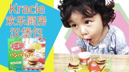 中国爸爸 2015 日本食玩 欢乐厨房汉堡包 41 日本食玩欢乐厨房汉堡包