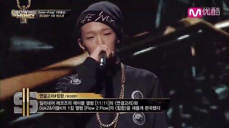 Show Me The Money3 ep09 : BOBBY - 연결 고리 _ 힙합