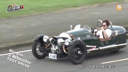 英国古典绅士 摩根3 Wheeler 三轮摩托 台湾试驾评测展示