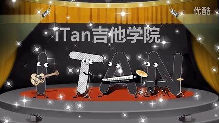 吉他入门标准教程 片尾介绍 iTan吉他教学