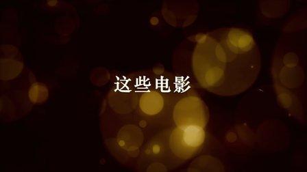 焦雄屏《聚焦》--爱电影人的影像电影馆(宣传片)