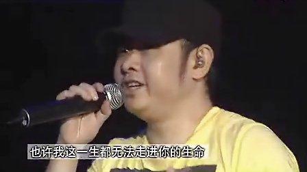 《披着羊皮的狼》刀郎 演唱会现场(丽江自由行:Ljhappy.com)