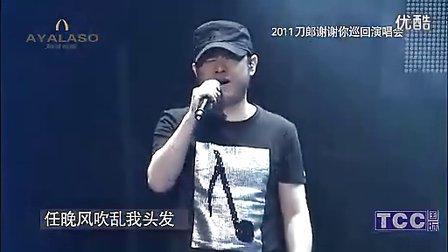 《北方的天空下》刀郎2011北京演唱会现场(丽江自由行:Ljhappy.com)