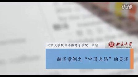 """翻译案例——""""中国大妈""""的英译——余瑶"""