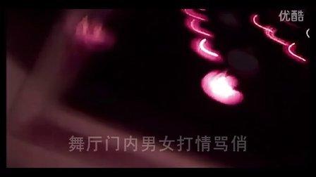 鞍山黑灯舞厅实况—赛过东莞!