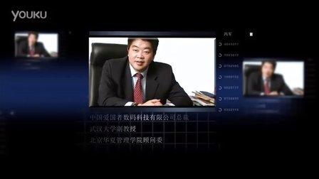爱国者总裁冯军营口行之企业家分享会