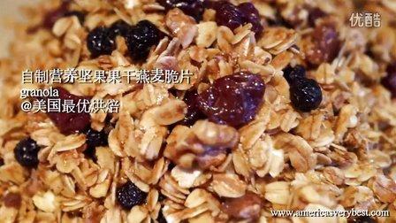【美国最优烘焙】自制营养坚果果干燕麦脆片granola