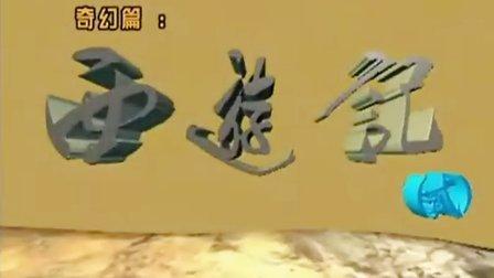 西游记陈浩民版01(粤语)