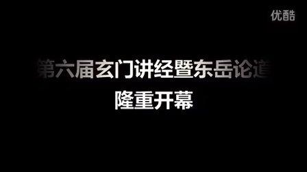 第六届玄门讲经暨东岳论道活动隆重开幕