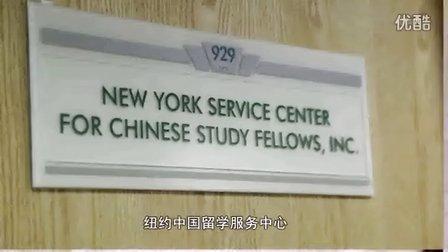 纽约中国留学服务中心