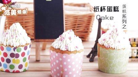 《范美焙亲-familybaking》第一季-116 纸杯蛋糕