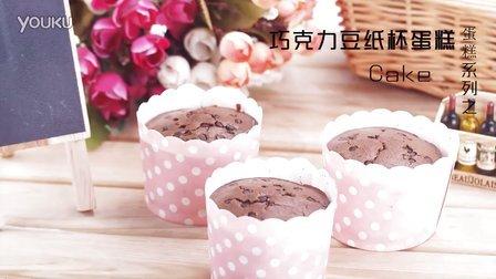 《范美焙亲-familybaking》第一季-117 巧克力豆纸杯蛋糕
