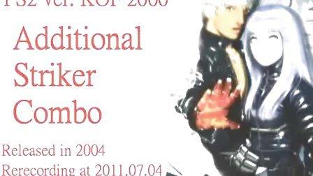 PS2 KOF'2000 连技集