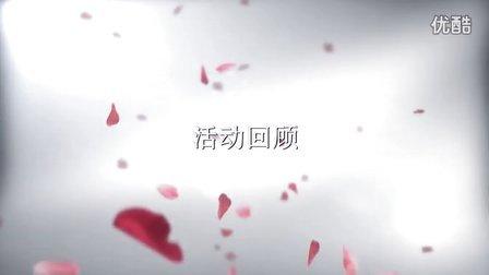 第十九届雷大志联暑假活动回顾20140803
